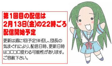 Nyoron Churuya-san_090329_02.jpg